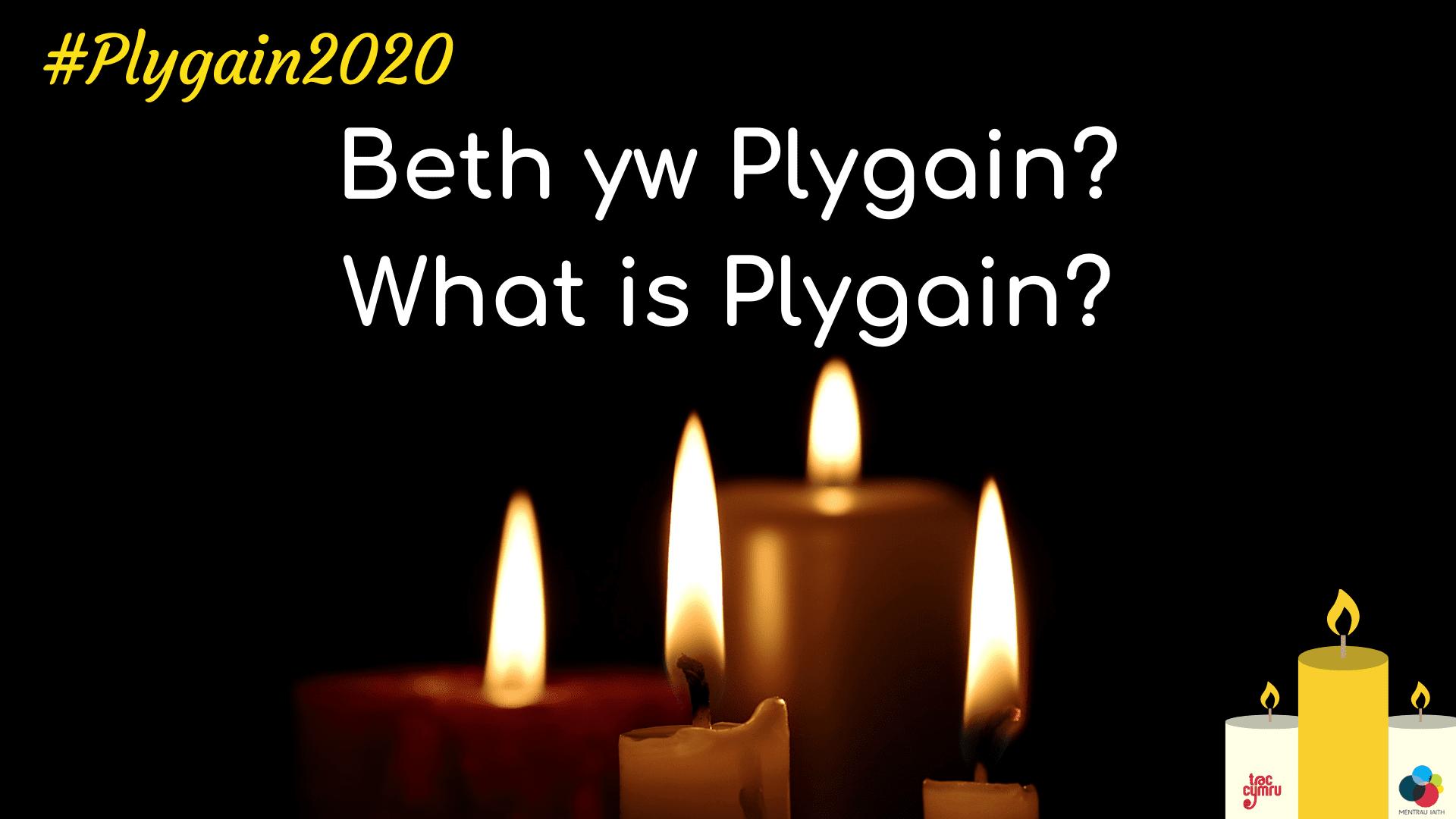 Cynnal y Blygain Rithiol Cyntaf Erioed